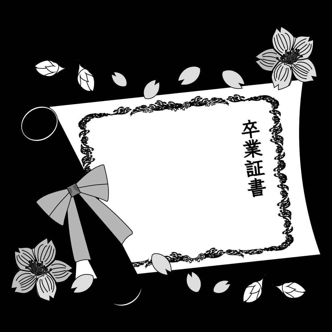 かわいい! 卒業証書   白黒 (モノクロ) 無料 イラスト