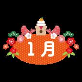 1月の文字(ロゴ)の無料イラスト