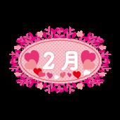 かわいい♪ 2月の文字(ロゴ)とハートの無料(フリー)イラスト