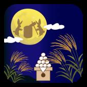 十五夜! お月見!うさぎが餅つきをする満月  無料 イラスト