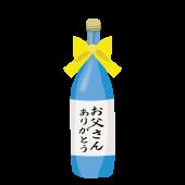 父の日のプレゼント(ギフト)日本酒のイラスト