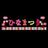 ひな祭り(ひなまつり)のかわいい♪カラフル文字!無料 イラスト