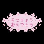 桜♪ 卒業(そつぎょう)おめでとうの文字(平仮名) イラスト
