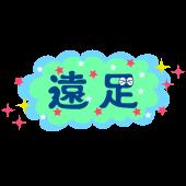 かわいい ! 遠足(漢字) 文字 フリー(無料) テンプレート イラスト