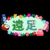 かわいい カラフル!遠足 文字 フリー(無料) テンプレート イラスト