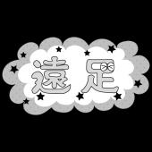 かわいい!遠足 文字  フリー(無料)白黒(モノクロ)イラスト