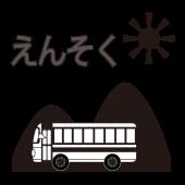 かわいい!バス で 遠足 ! 無料 イラスト( おたよりに ♪)