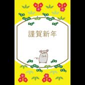年賀状  2020!かわいい♪ ねずみ と 松竹梅 無料 イラスト(縦型)