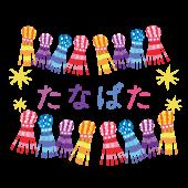 七夕・たなばたの文字(ロゴ)ひらがな イラスト