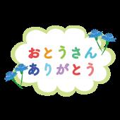 父の日に!おとうさん(お父さん)ありがとう!の文字 イラスト!