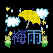 「梅雨」の文字・ロゴの フリー イラスト